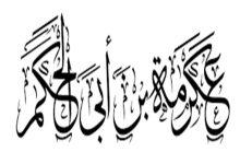 """قصة """"أم حكيم المخزومية"""" وكيف كانت سببًا في إسلام عكرمة بن أبي جهل"""