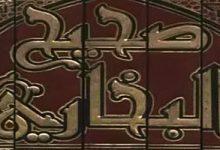 نصوص مقدسة .. كتب أحاديث وقصائد شعر وضعها المسلمون فى مرتبة عالية